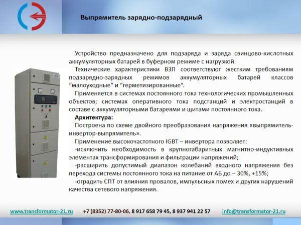 Трансформаторная подстанция ктп