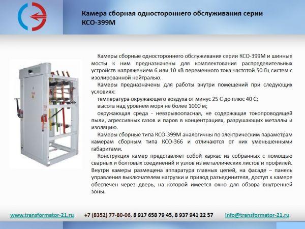 Различного типа КТП .Продажа подстанций(ктп) ПКУ-10 Реклоузер.
