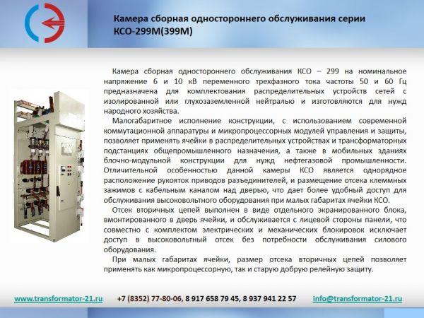 Подстанция(ктп) реклоузер, трансформатор, ктпто