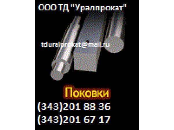 Поковка сталь 14х17н2, поковка ст. 14х17н2, поковка сталь ЭИ 268