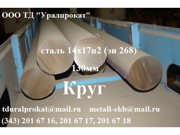Круг 130мм сталь 14х17н2 сталь ЭИ 268 :