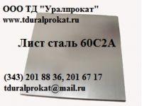 Лист сталь 60с2а, лист ст. 60с2а