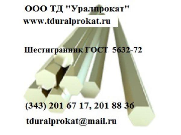 Шестигранник сталь 14х17н2 , ЭИ 268.  Шестигранник ст. 14х17н2
