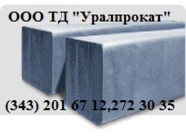 Квадрат 09г2с, квадрат сталь 09г2с  Продажа : Наличие : Цена.
