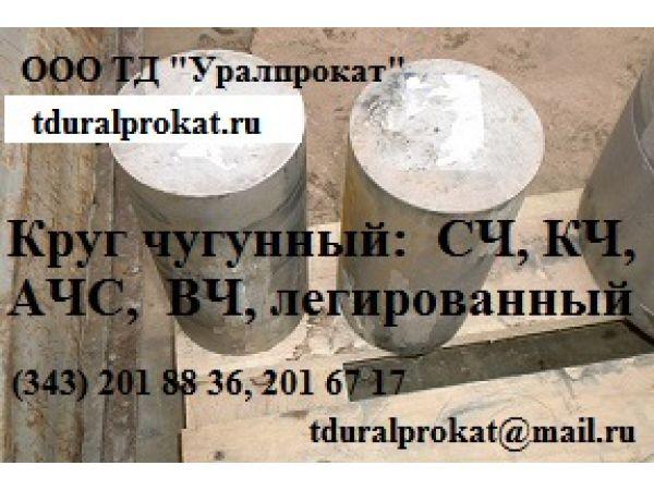 Чугун с вермикулярным графитом ГОСТ 28394-89, круг чугунный, ЧВГ30