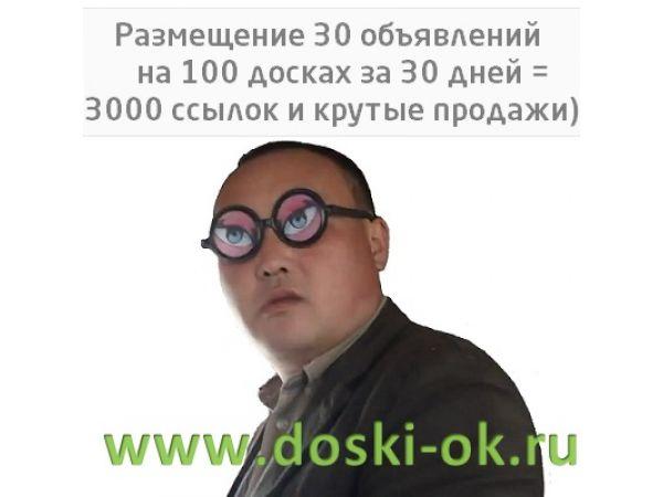 Доски-ок Размещение на 100 досках объявлений
