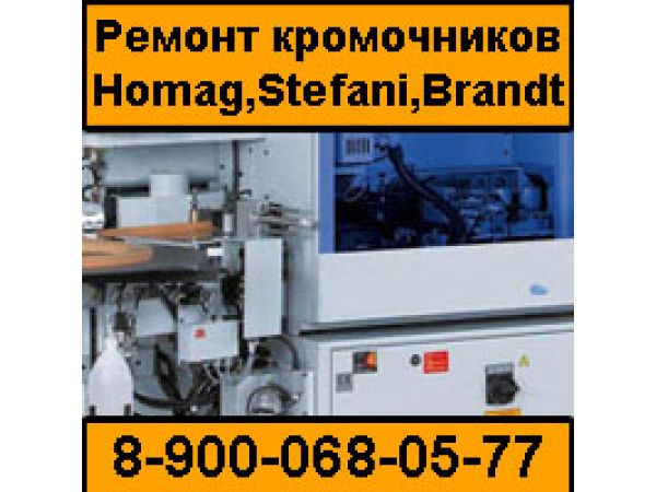 Настройка, ремонт кромкооблицовочных станков Челябинск|Копейск|Миасс