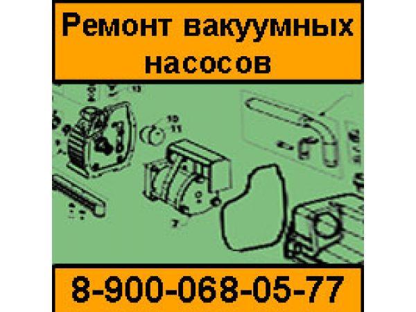 Ремонт вакуумных насосов Челябинск, Копейск, Миасс, Уфа, Магнитогорск