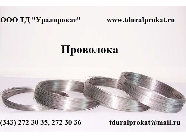 Проволока сталь 12х18н10т  ГОСТ 18143-72 : Продажа : Наличие : Цены
