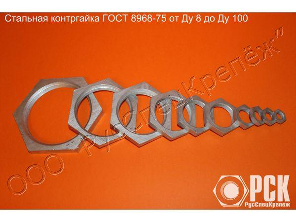 Контргайка ГОСТ 8968-75