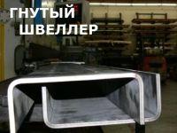 швеллер 120, гнутый, в Ярославле