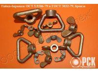 Гайка-барашек М6 ГОСТ 3032-76, сталь 35Л, гайка барашек 2М6