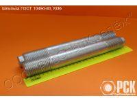 Шпилька ГОСТ 10494-80, ГОСТ 9066-75, ОСТ 26-2040-96, фланцевая шпилька