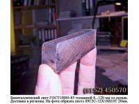 Биметаллический лист 09Г2С-12Х18Н10Т, 10ХСНД-сплав 1561 ...