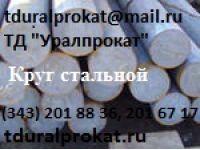 Круг сталь 20Х3МВФ : ЭИ415. ТУ14-1-2090-72, АТП.: Продажа