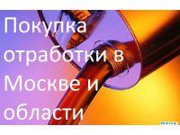 Покупка отработанного масла в Москве