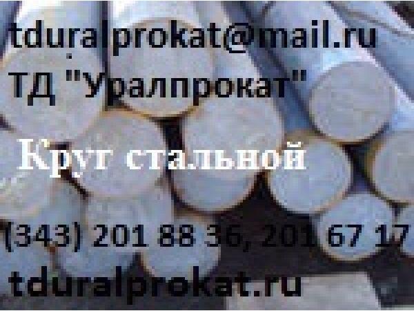 Круг сталь У7А, У8А, У10А, У12А ГОСТ 2590-2006 ф10-300мм .
