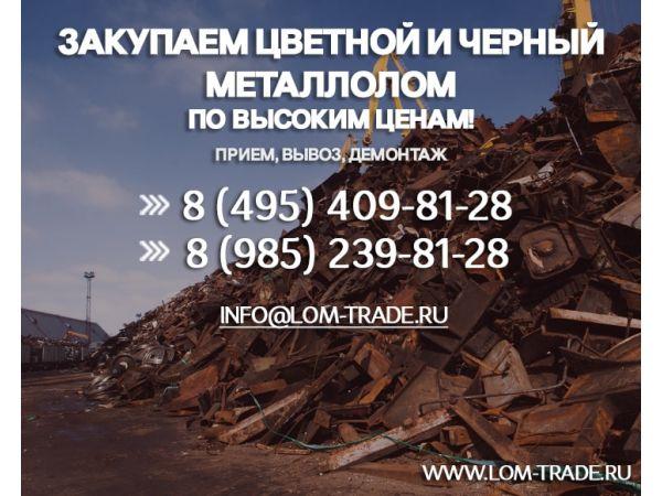 Прием черного и цветного металлолома с вывозом. Демонтаж! Москва, МО