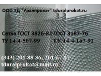 Сетка микро нержавеющая ТУ 14-4-507-99 : Продажа