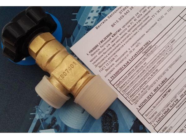 Вентиль КВО 7401 от производителя низкая цена, паспорт, доставка