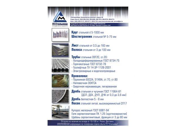 Проволока пружинная углеродистая ГОСТ 9389-75 сталь 70.