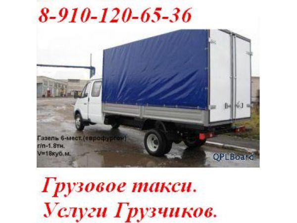 Заказать грузоперевозку газелью в Нижнем Новгороде