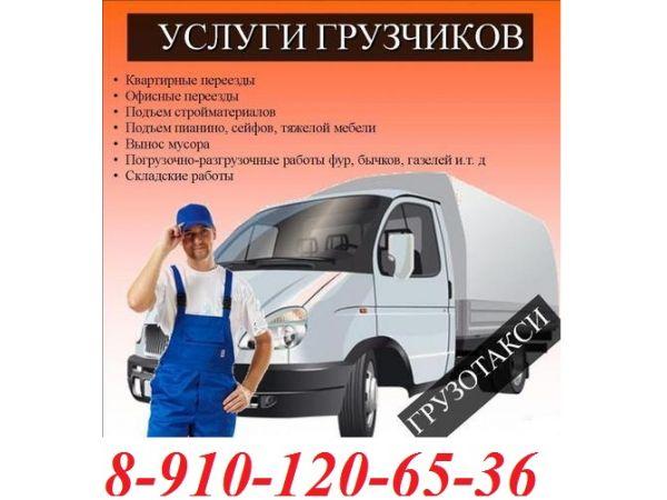 Квартирный переезд заказать в Нижнем Новгороде