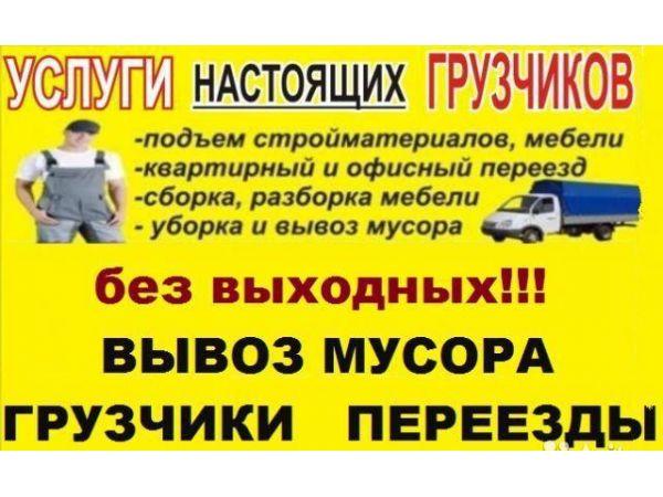 Услуги грузчиков с газелью в Нижнем Новгороде