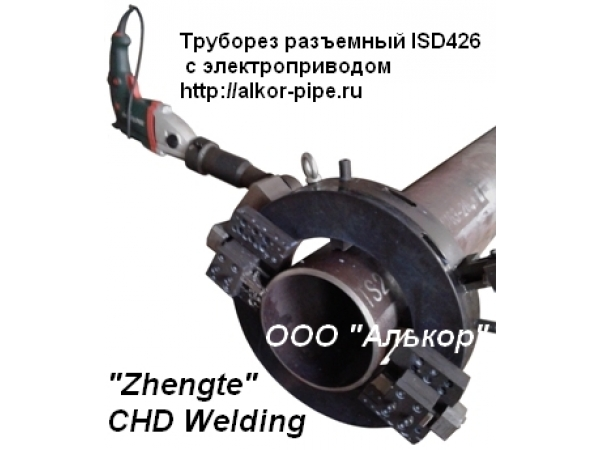Труборезы Clamshell  разъемные пр-ва Zhengte CHD Welding
