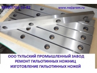 Ножи гильотинные в Москве купить от производителя.