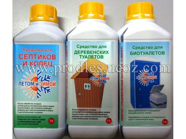 Биопрепараты для туалетов, выгребных ям и индивидуальных очистных сист