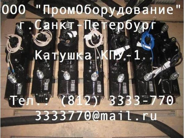 КПУ-1 катушка приемная локомотивная