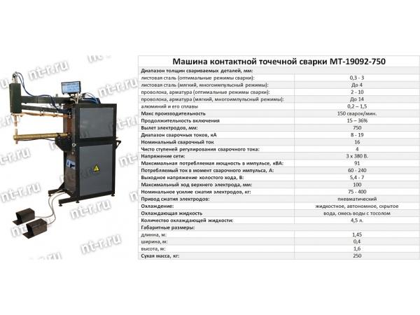 Машина контактной точечной сварки МТ-19092-750