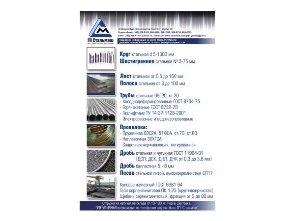 ГП Стальмаш – www.yaruse.ru – сталь легированная - металлопрокат.