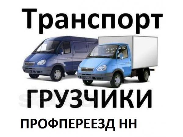 Газель квартирный переезд с грузчиками Нижний Новгород