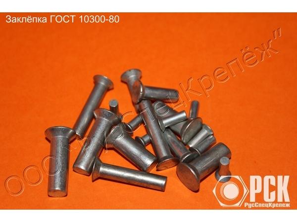 Заклепка стальная ГОСТ 10300-80