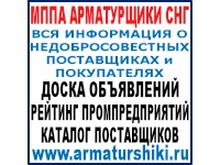 Специальное предложение. Баннер на Арматурном Портале Арматурщики СНГ