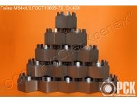 Изготовление гайки ГОСТ 5918-73, ГОСТ 5919-73, гайка прорезная, коронч