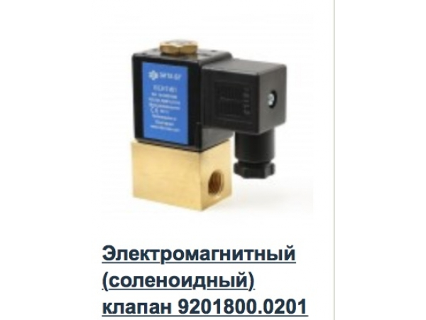 Клапан электромагнитный для газовых горелок ЗИТА тип 9201800