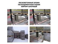 Пескобетонные блоки 390х190х190 - кирпич блочный - М50
