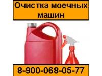 Жидкость для очистки баков и щеток моечных машин Biodecont Биодеконт