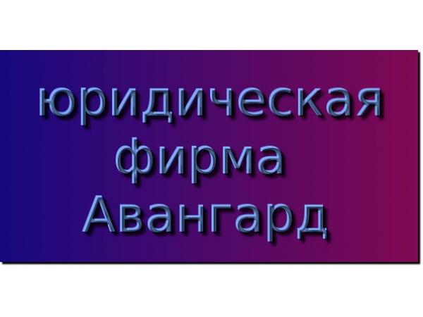 Ведение дел в арбитражных судах и судах общей юрисдикции