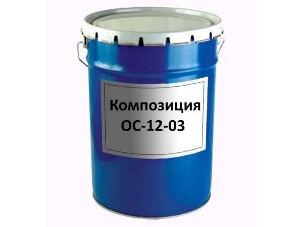 Композиция органосиликатная ОС-12-03 (25 кг)