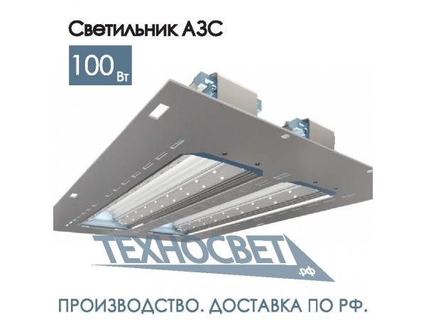 Светильник 100 Вт TL-PROM PR AZS