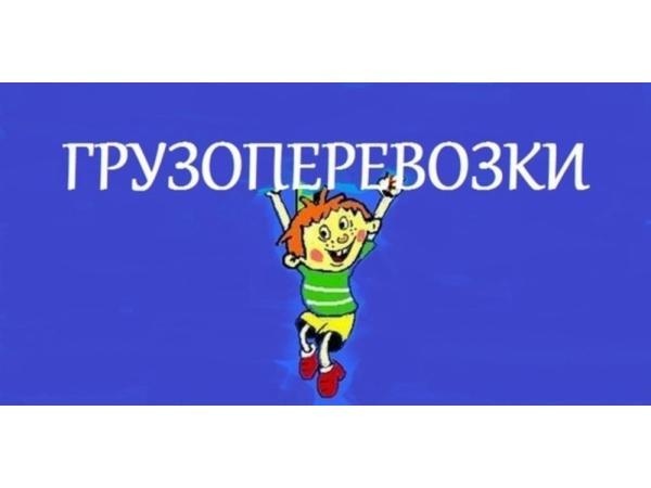 Грузоперевозки Газель Новокуйбышевск