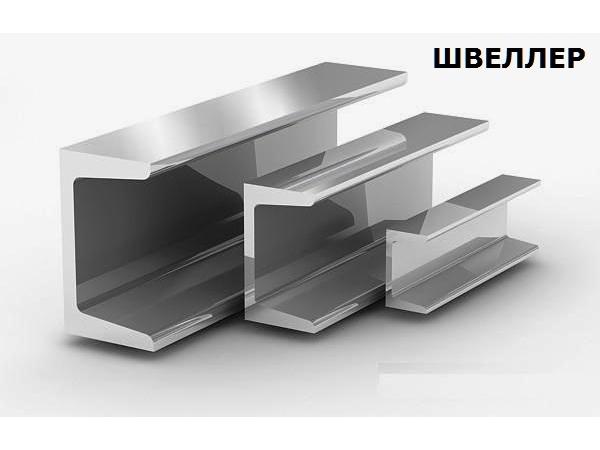 швеллер 20, ст3, 09г2с, металл в Москве,