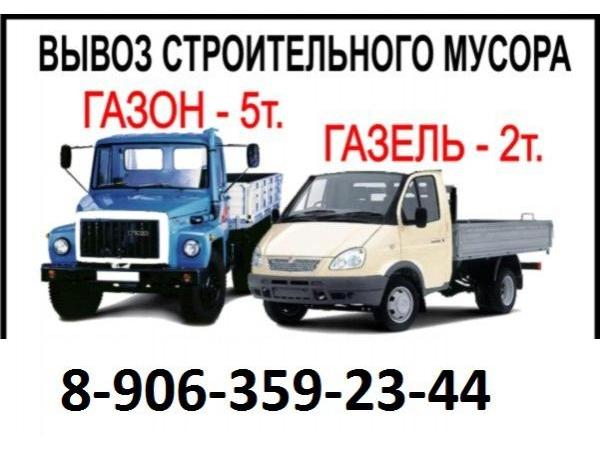 Вывоз мусора газелью из квартиры недорого в Нижнем Новгороде