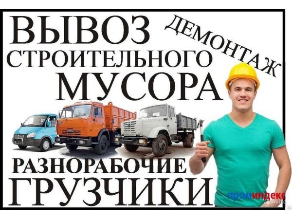 Вывоз мусора Камаз самосвал Газель в Нижнем Новгороде