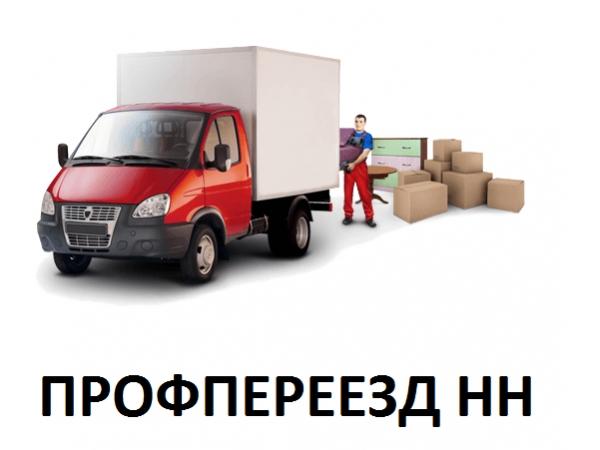 Заказ Газели и грузчиков для переезда Нижний Новгород