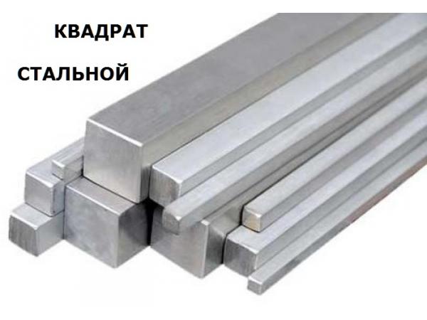 квадрат, стальной, полнотелый